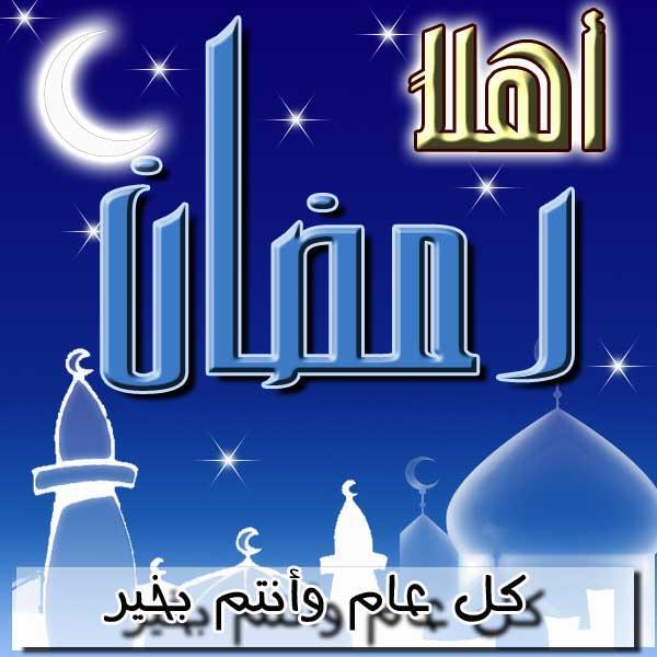ramadan mubarak 01